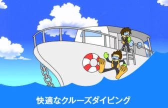快適なクルーズダイビング