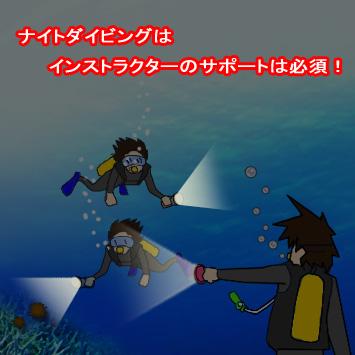 ナイトダイビングはインストラクターのサポートを受けましょう!