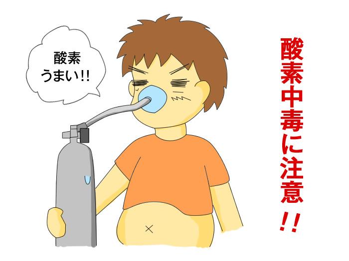 酸素中毒にならないように注意しましょう