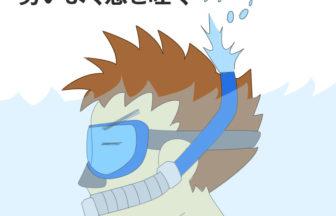スノーケルクリアは、勢いよく息を吐く