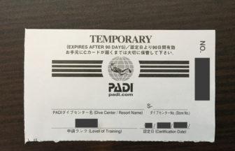PADIのテンポラリーカード
