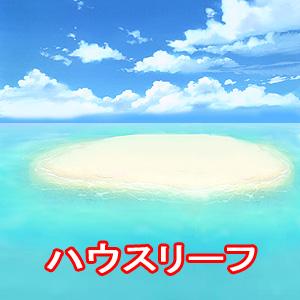 珊瑚でできた島!